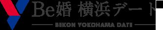 横浜で恋活なら「Be婚横浜デート」