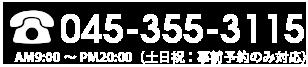 03-5577-4115